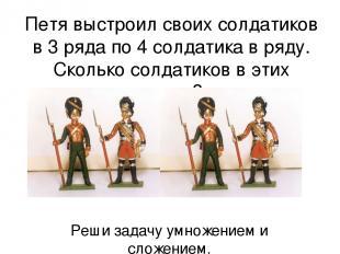 Петя выстроил своих солдатиков в 3 ряда по 4 солдатика в ряду. Сколько солдатико