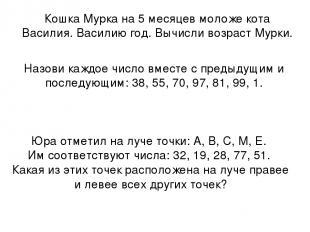 Юра отметил на луче точки: А, В, С, М, Е. Им соответствуют числа: 32, 19, 28, 77