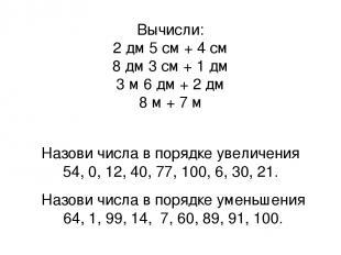 Вычисли: 2 дм 5 см + 4 см 8 дм 3 см + 1 дм 3 м 6 дм + 2 дм 8 м + 7 м Назови числ