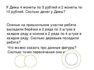 У Димы 4 монеты по 5 рублей и 2 монеты по 10 рублей. Сколько денег у Димы? Осень