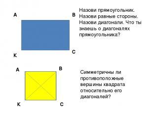 Назови прямоугольник. Назови равные стороны. Назови диагонали. Что ты знаешь о д