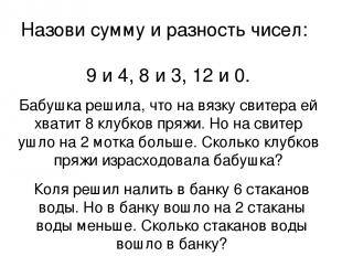 Назови сумму и разность чисел: 9 и 4, 8 и 3, 12 и 0. Бабушка решила, что на вязк