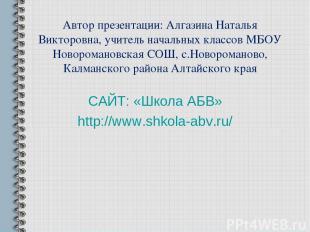 Автор презентации: Алгазина Наталья Викторовна, учитель начальных классов МБОУ Н