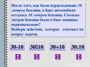 30 10 30+10 30-10 30:10