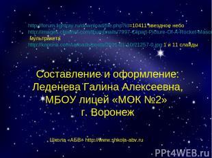 Школа «АБВ» http://www.shkola-abv.ru http://forum.lightray.ru/download/file.php?