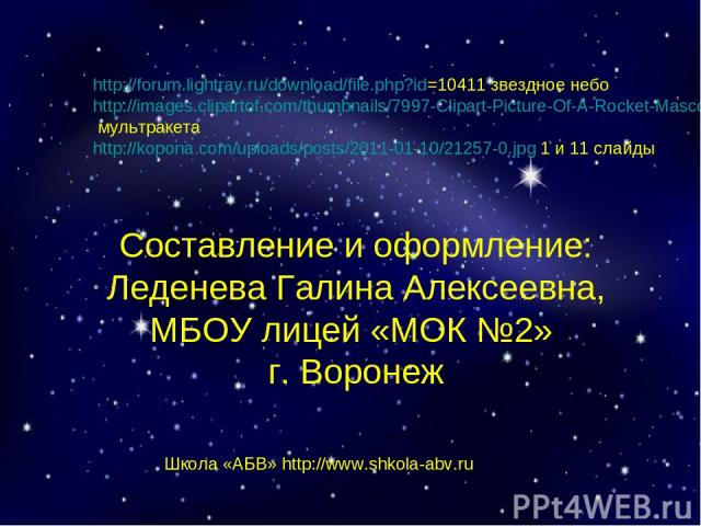 Школа «АБВ» http://www.shkola-abv.ru http://forum.lightray.ru/download/file.php?id=10411 звездное небо http://images.clipartof.com/thumbnails/7997-Clipart-Picture-Of-A-Rocket-Mascot-Cartoon-Character-Logo.jpg мультракета http://kopona.com/uploads/po…