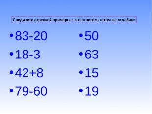 83-20 18-3 42+8 79-60 50 63 15 19 Соедините стрелкой примеры с его ответом в это