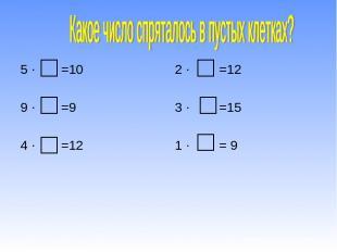 5 · =10 9 · =9 4 · =12 2 · =12 3 · =15 1 · = 9
