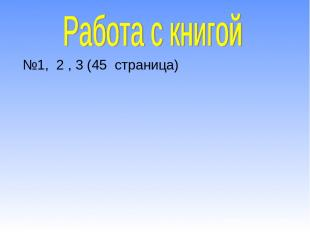 №1, 2 , 3 (45 страница)