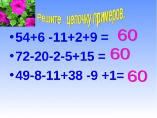 54+6 -11+2+9 = 72-20-2-5+15 = 49-8-11+38 -9 +1=