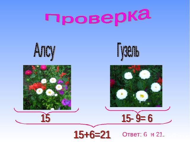 Ответ: 6 и 21.