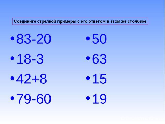 83-20 18-3 42+8 79-60 50 63 15 19 Соедините стрелкой примеры с его ответом в этом же столбике