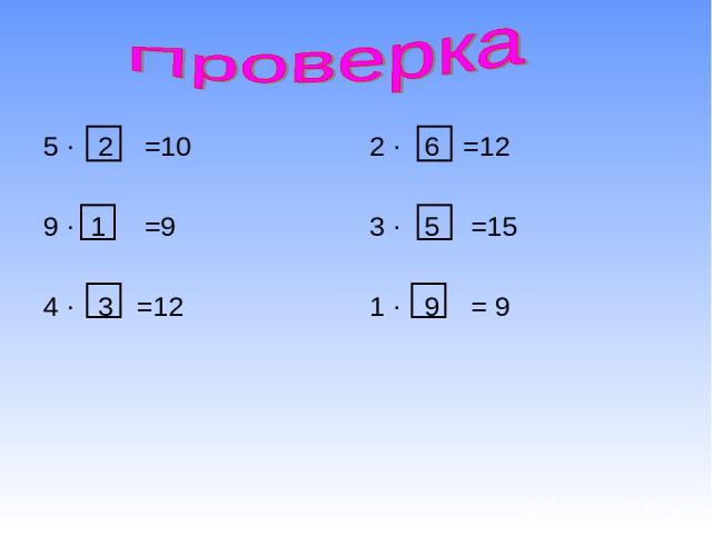 5 · 2 =10 9 · 1 =9 4 · 3 =12 2 · 6 =12 3 · 5 =15 1 · 9 = 9