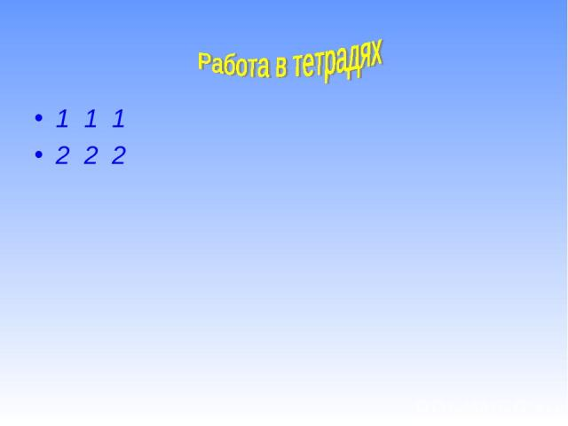 1 1 1 2 2 2
