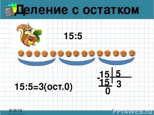 Деление с остатком 15:5 15:5=3(ост.0) 15 3 5 15 - 0