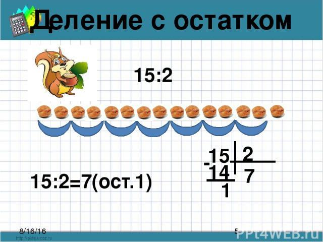 Деление с остатком 15:2 15:2=7(ост.1) 15 7 2 14 - 1