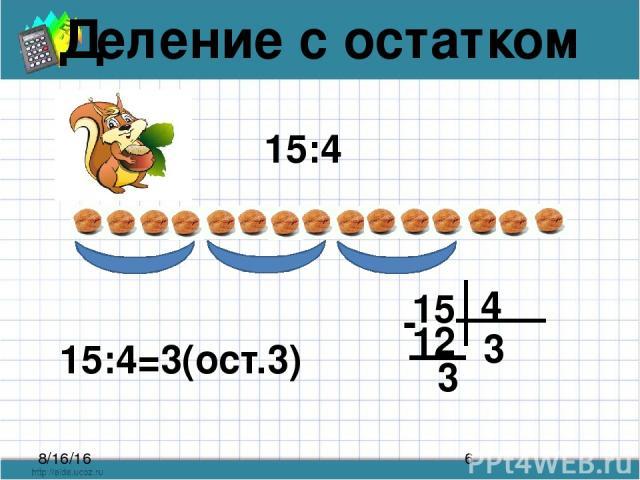 Деление с остатком 15:4 15:4=3(ост.3) 15 3 4 12 - 3