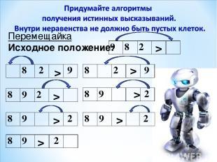 Перемещайка Исходное положение: > > > > > > > > 9 8 2 8 9 2 8 2 9 8 2 9 8 9 2 8
