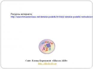 Ресурсы интернета: http://searchmasterclass.net/detskie-podelki/815922-detskie-p