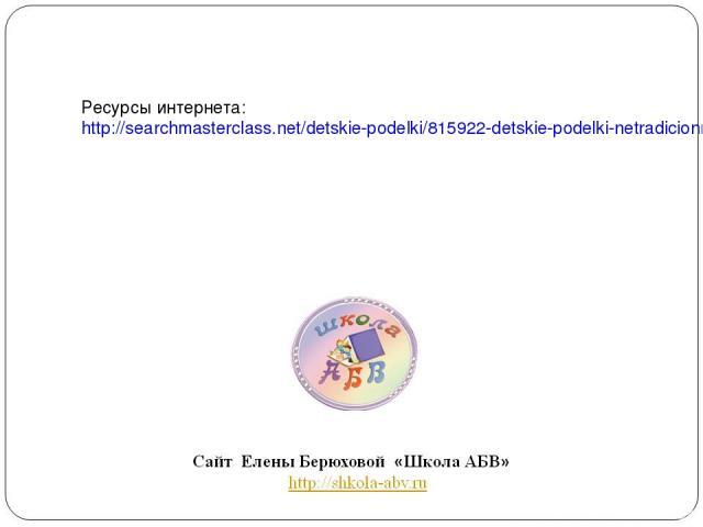 Ресурсы интернета: http://searchmasterclass.net/detskie-podelki/815922-detskie-podelki-netradicionnye-tehniki-risovanija.html