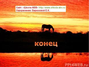 Сайт: «Школа АБВ» http://www.shkola-abv.ru Оформление: Берюховой Е.К.