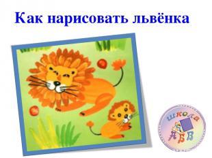 Как нарисовать львёнка