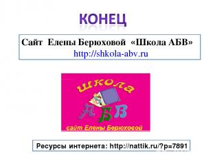 Ресурсы интернета: http://nattik.ru/?p=7891 Сайт Елены Берюховой «Школа АБВ» htt