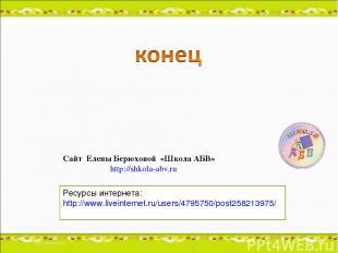 Ресурсы интернета: http://www.liveinternet.ru/users/4795750/post258213975/ Сайт