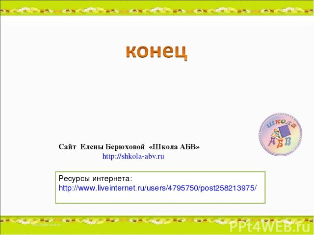 Ресурсы интернета: http://www.liveinternet.ru/users/4795750/post258213975/ Сайт Елены Берюховой «Школа АБВ» http://shkola-abv.ru
