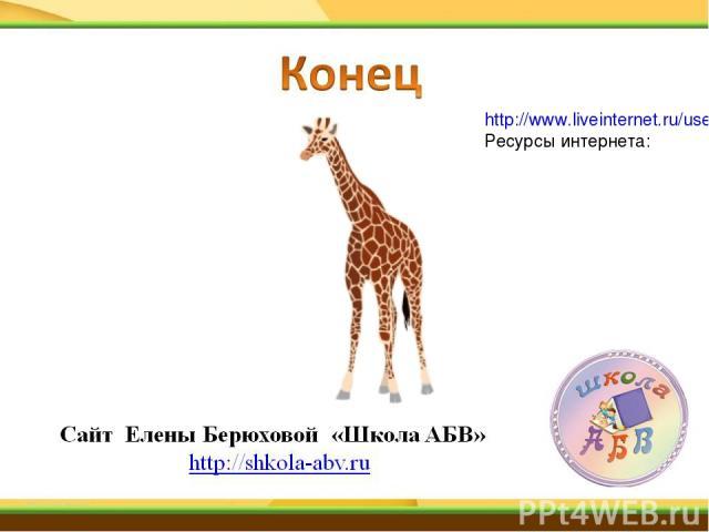 http://www.liveinternet.ru/users/4795750/post258213975/ Ресурсы интернета: