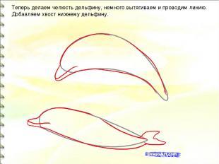 Теперь делаем челюсть дельфину, немного вытягиваем и проводим линию. Добавляем х