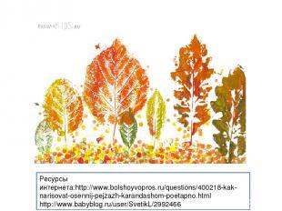 Ресурсы интернета:http://www.bolshoyvopros.ru/questions/400218-kak-narisovat-ose