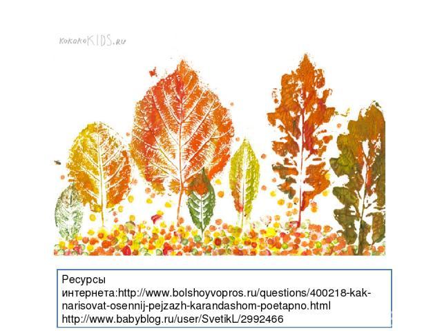 Ресурсы интернета:http://www.bolshoyvopros.ru/questions/400218-kak-narisovat-osennij-pejzazh-karandashom-poetapno.html http://www.babyblog.ru/user/SvetikL/2992466