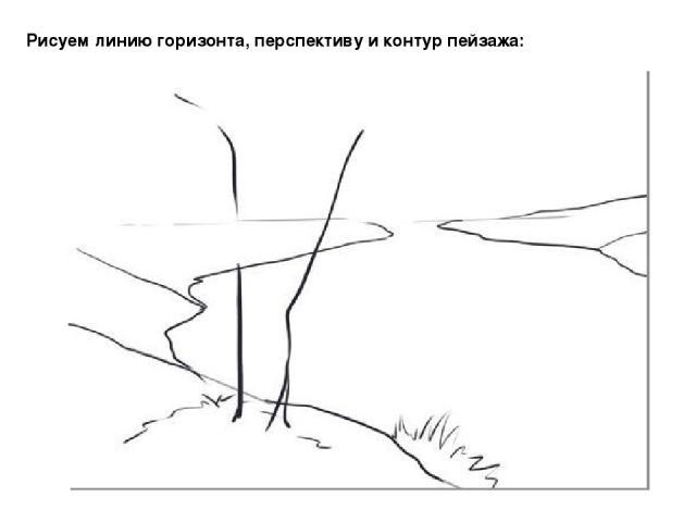 Рисуем линию горизонта, перспективу и контур пейзажа: