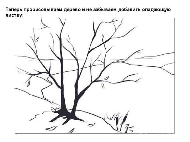 Теперь прорисовываем дерево и не забываем добавить опадающую листву: