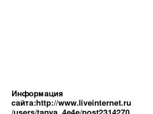 Информация сайта:http://www.liveinternet.ru/users/tanya_4e4e/post231427047 Cайт: