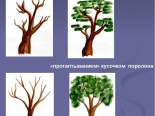 Рисуем деревья «примакиванием» кисти «протаптыванием» кусочком поролона.