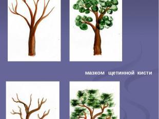 Рисуем деревья пальцем мазком щетинной кисти