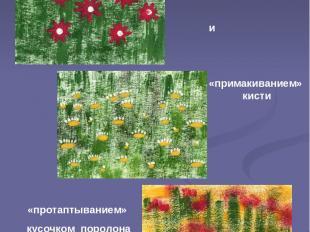 Рисуем цветы вертикальными мазками сухой щетинной кистью «протаптыванием» кусочк