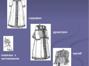 Русский женский костюм рубаха сарафан душегрея шугай повязка с натемником венец
