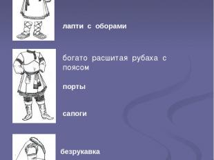 Русский мужской костюм рубаха с поясом лапти лапти с оборами порты сапоги богато
