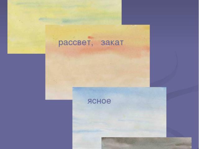 Рисуем небо пасмурное акварелью по мокрому солнечное рассвет, закат ясное пасмурное вечернее