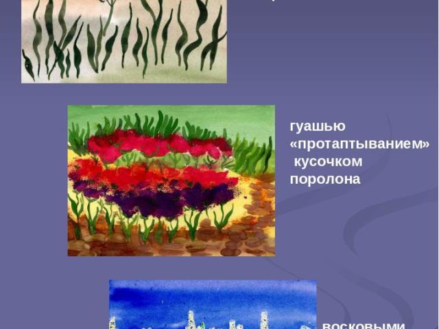 Рисуем цветы и травы акварелью мазками гуашью «протаптыванием» кусочком поролона восковыми мелками и акварелью
