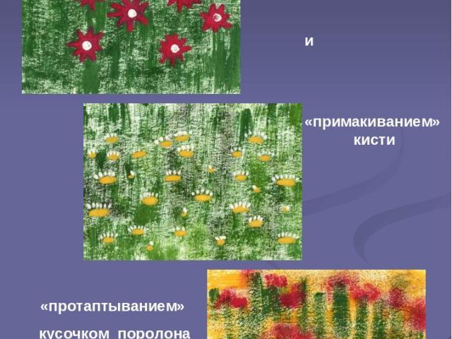 Рисуем цветы вертикальными мазками сухой щетинной кистью «протаптыванием» кусочком поролона и «примакиванием» кисти