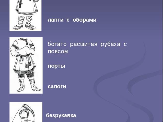 Русский мужской костюм рубаха с поясом лапти лапти с оборами порты сапоги богато расшитая рубаха с поясом безрукавка скромно вышитая рубаха