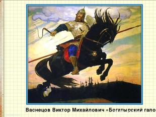 Васнецов Виктор Михайлович «Богатырский галоп»