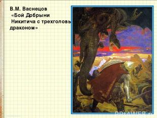 В.М. Васнецов «Бой Добрыни Никитича с трехголовым драконом»