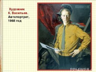 Художник К. Васильев. Автопортрет, 1968 год