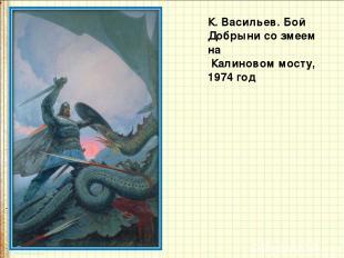 К. Васильев. Бой Добрыни со змеем на Калиновом мосту, 1974 год