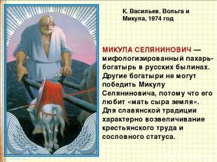 К. Васильев. Вольга и Микула, 1974 год МИКУЛА СЕЛЯНИНОВИЧ— мифологизированный п
